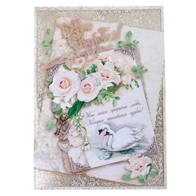 Открытка 'С Днем Свадьбы!' цветы и лебеди, А3 Ош
