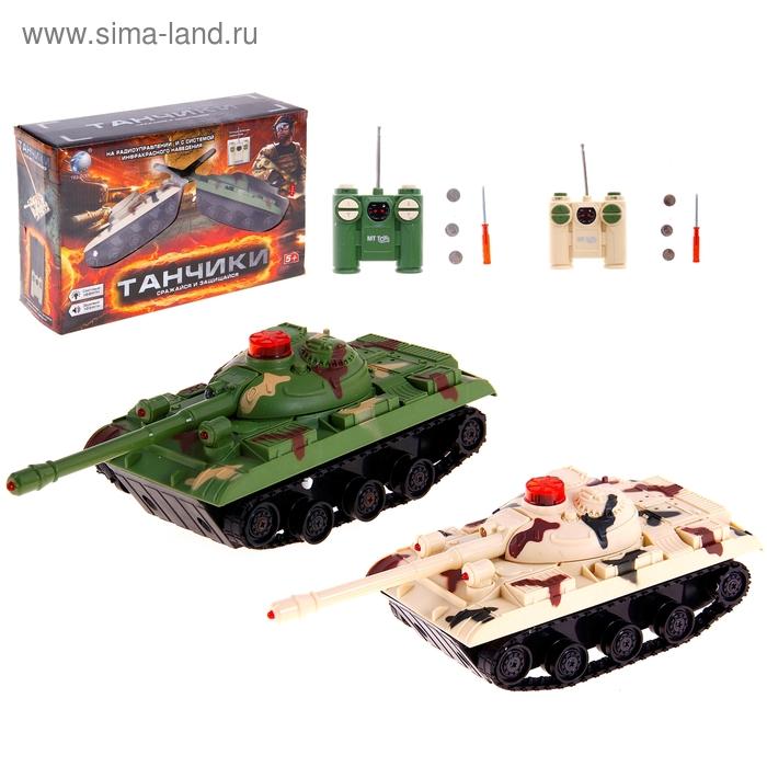 """Танковый бой """"Танчики"""" на радиоуправлении, набор 2 танка"""