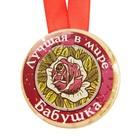 """Медаль на ленте """"Лучшая в мире бабушка"""""""