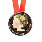 """Медаль на ленте """"Лучшая в мире мама"""""""