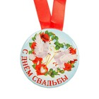 "Медаль на ленте ""С днем свадьбы"""