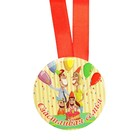 """Медаль на ленте """"Счастливая семья"""""""