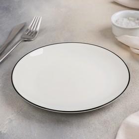 Тарелка «Фронтьер», 20 см, цвет белый