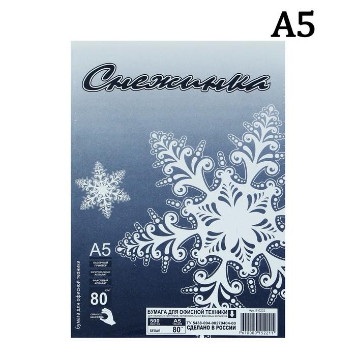 """Бумага А5, 500 листов """"Снежинка"""" для ксерокопий, плотность 80 г/м2 - фото 551454558"""