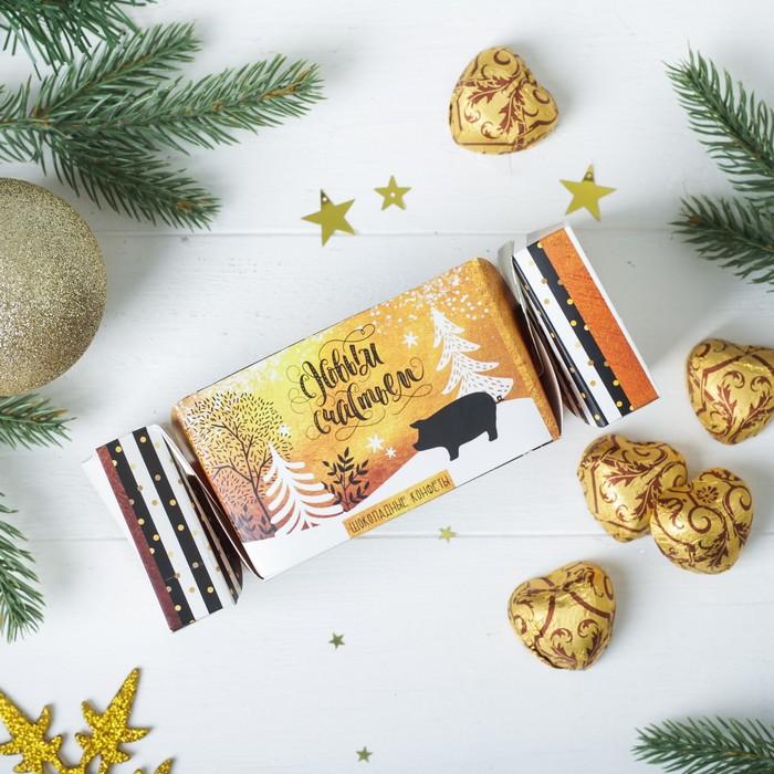 """Шоколадные конфеты в хлопушке """"С Новым счастьем"""""""
