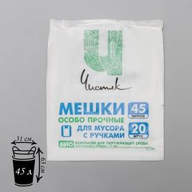 """Мешки для мусора с ручками 45 л """"Чистяк"""", ПНД, толщина 15 мкм, 20 шт, цвет чёрный"""
