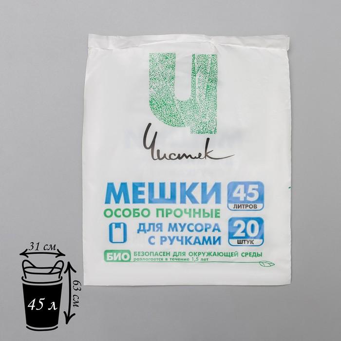 """Мешки для мусора с ручками 45 л """"Чистяк"""", толщина 15 мкм, упаковка 20 шт"""