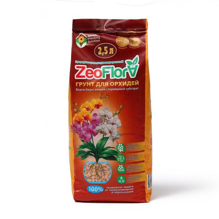 Субстрат минеральный цеолит, 2,5 л, фракция 3-10 мм, влагосберегающий для орхидей, ZEOFLORA