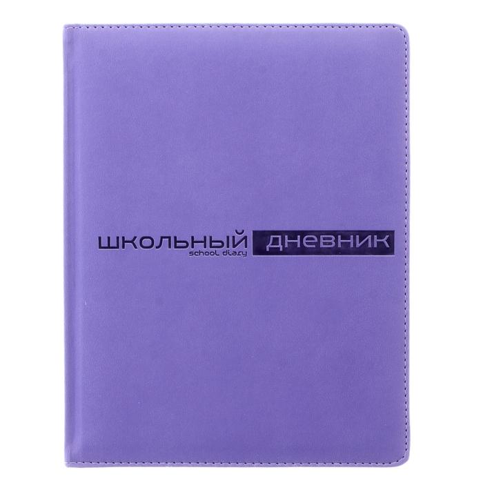 Дневник VELVET фиолет