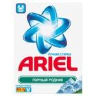 """Стиральный порошок Ariel """"Горный родник"""", для ручной стирки, 450 г"""