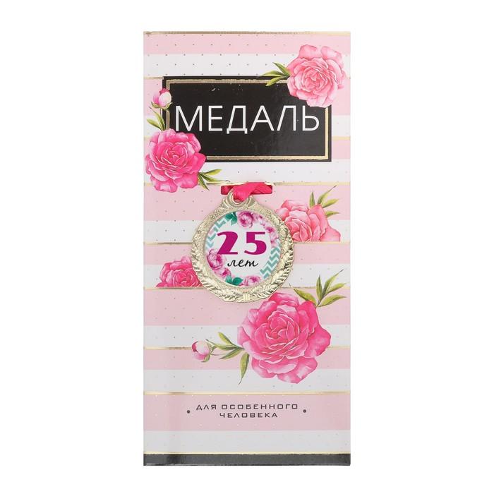 """Медаль женская серия """"25 лет"""""""