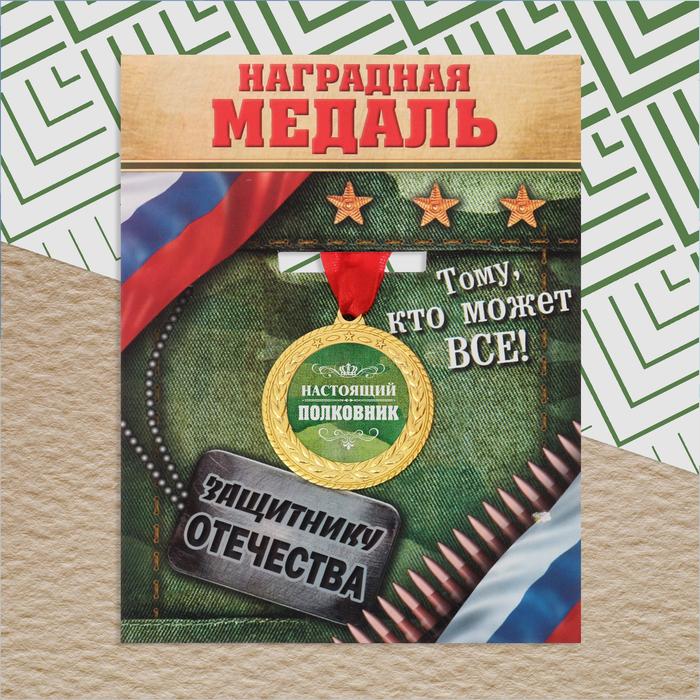 """Медаль военная серия """"Настоящий полковник"""""""