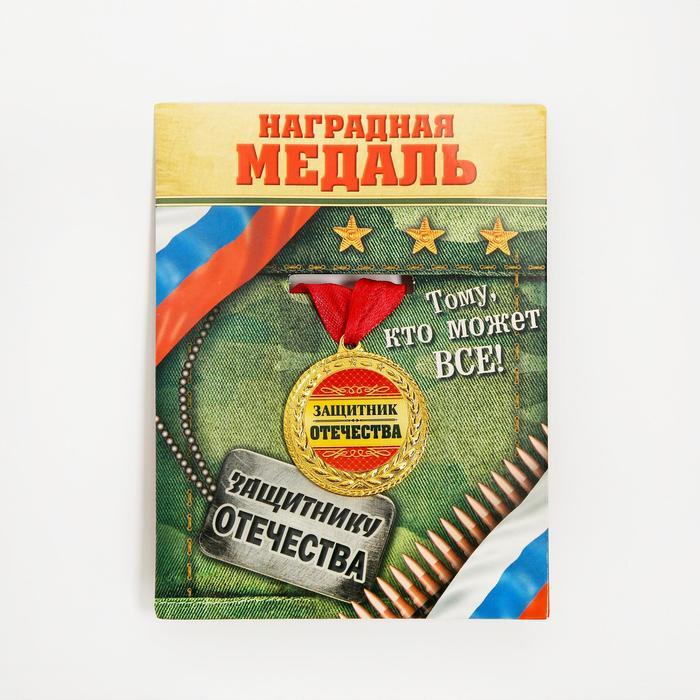 """Медаль военная серия """"Защитник отечества"""""""
