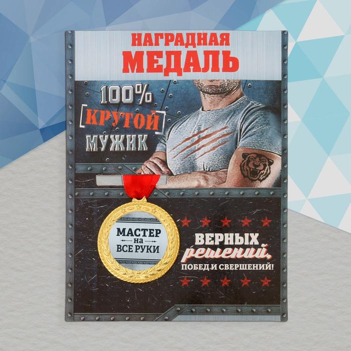 """Медаль военная серия """"Мастер на все руки"""""""