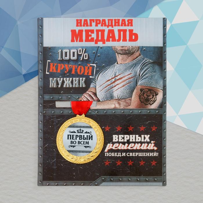 """Медаль военная серия """"Первый во всем"""""""