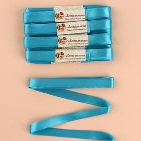 Набор атласных лент, 10 шт, размер 1 ленты: 12 мм × 5,4 ± 0,5 м, цвет ярко-голубой