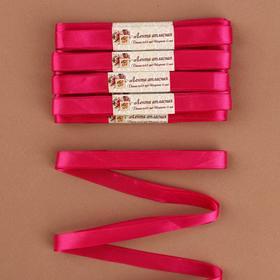 Набор атласных лент, 10 шт, размер 1 ленты: 12 мм × 5,4 ± 0,5 м, цвет малиновый