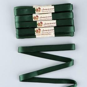 Набор атласных лент, 10 шт, размер 1 ленты: 12 мм × 5,4 ± 0,5 м, цвет тёмно-зелёный