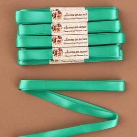Набор атласных лент, 10 шт, размер 1 ленты: 12 мм × 5,4 ± 0,5 м, цвет мятный