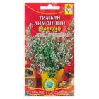 Семена Тимьян Лимонный (Чабрец), 0,1 г