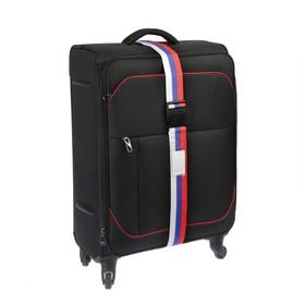 """Ремень для чемодана или сумки TUNDRA, """"Триколор"""" - фото 1786952"""