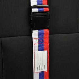 """Ремень для чемодана или сумки TUNDRA, """"Триколор"""" - фото 1786953"""