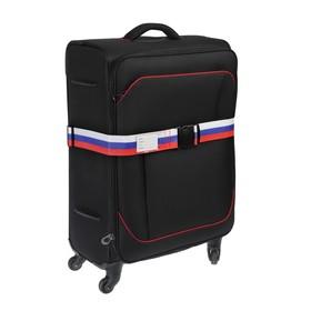 """Ремень для чемодана или сумки TUNDRA, """"Триколор"""" - фото 1786955"""