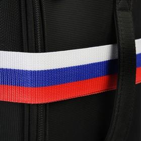 """Ремень для чемодана или сумки TUNDRA, """"Триколор"""" - фото 1786956"""