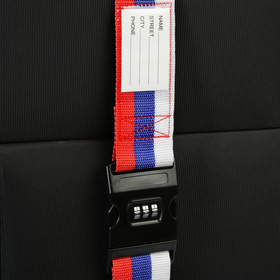 """Ремень для чемодана или сумки с кодовым замком TUNDRA, """"Триколор"""" - фото 1786963"""