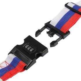 """Ремень для чемодана или сумки с кодовым замком TUNDRA, """"Триколор"""" - фото 1786968"""