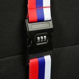 """Ремень для чемодана или сумки с кодовым замком TUNDRA, """"Триколор"""" - фото 1786983"""