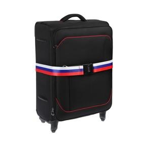 """Ремень для чемодана или сумки с кодовым замком TUNDRA, """"Триколор"""" - фото 1786985"""