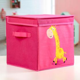 """Короб для хранения с крышкой детский 29×29×29 см """"Жираф"""""""
