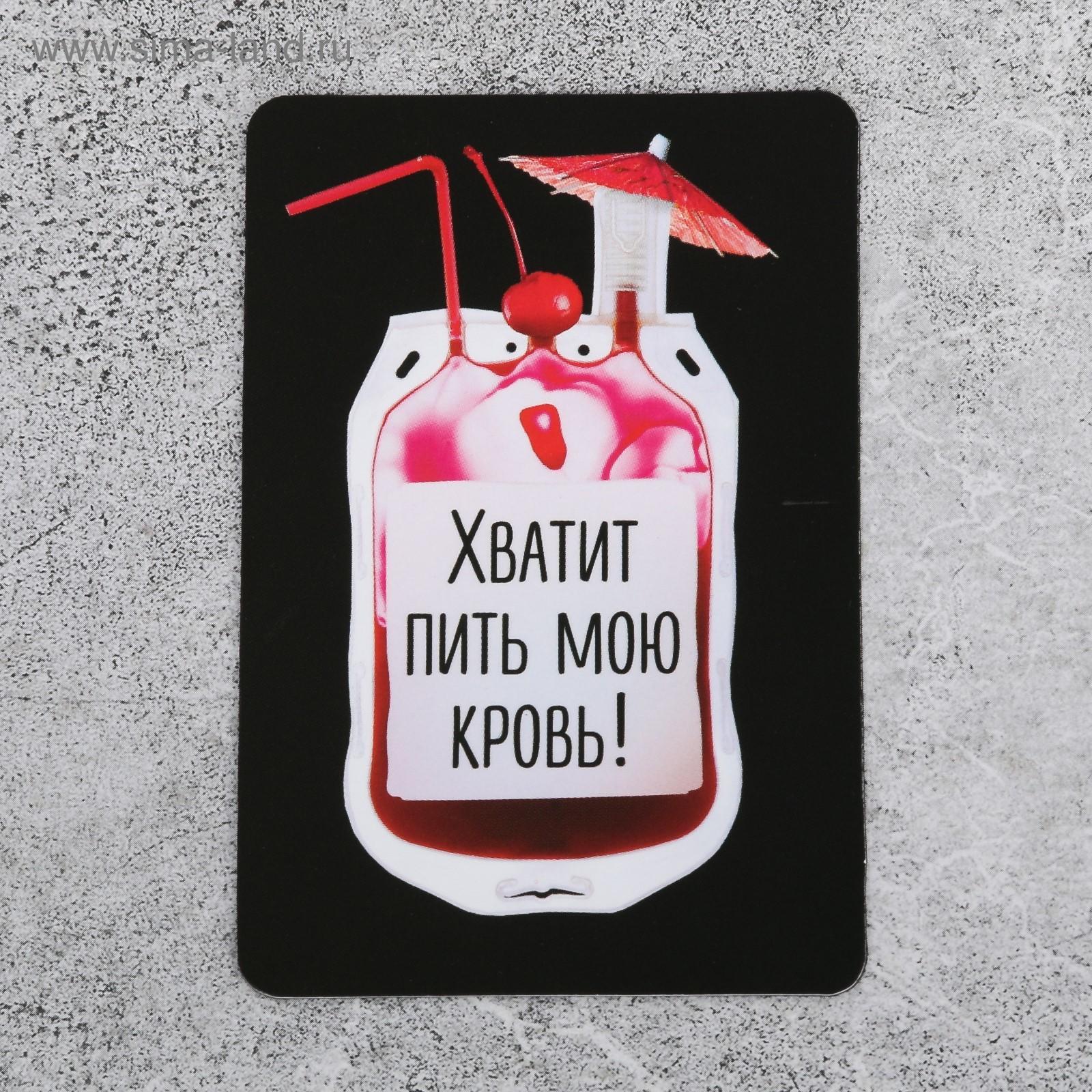 Хватит пить открытки