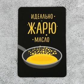 Магнит «Идеально жарю масло»