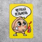 "Magnet vinyl ""Chotko dumpling"", 90*60 mm"