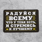 """Магнит виниловый """"Радуйся всему"""", 90*60 мм"""