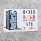 """Vinyl magnet """"refrigerator"""", 90*60 mm"""