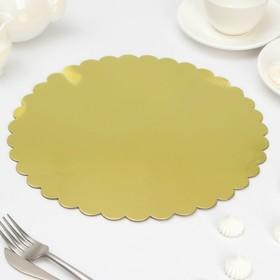 """Подложка для торта 30,5 см """"Круг волна"""", цвет золото"""