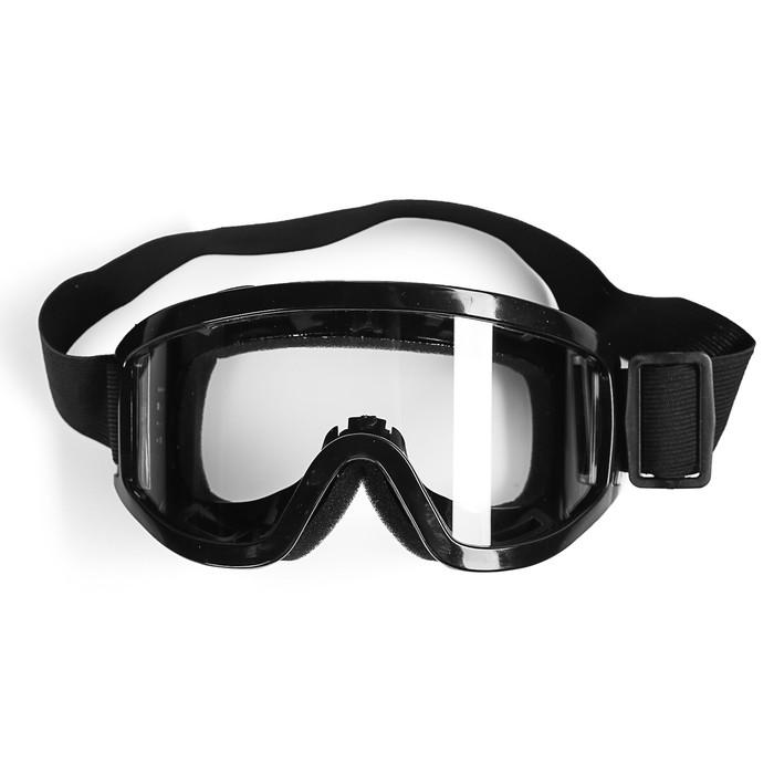 Очки-маска для езды на мототехнике, стекло прозрачное, цвет черный