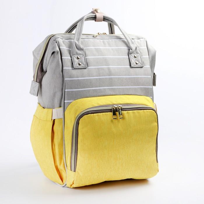 Рюкзак женский, для мамы и малыша, модель «Сумка-рюкзак», цвет жёлтый - фото 969906