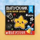 """Значок-талисман """"Выпускник начальной школы"""", звезда, 8 х 8 см"""