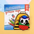 """Значок-талисман """"Выпускник детского сада"""", панда, 8 х 8 см"""