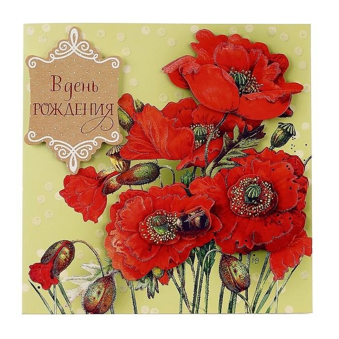 Днем, открытка маки с днем рождения своими руками