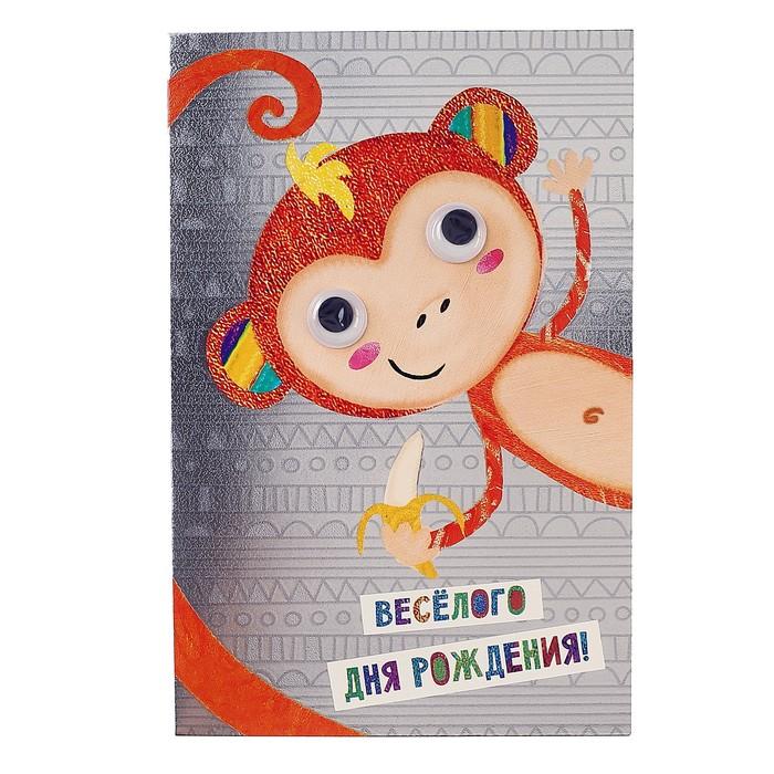 Прикол днем, открытка с обезьянкой с днем рождения