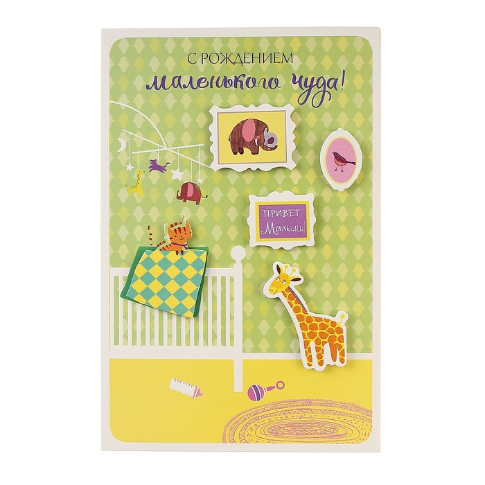 """Открытка """"С рождением маленького чуда!"""" жирафик, накладной элемент"""