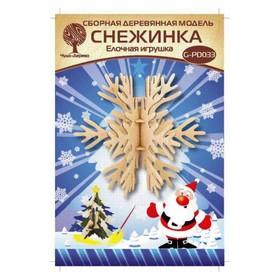 """Сборная деревянная модель """"Снежинка 3"""", ёлочная игрушка"""