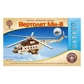 Сборная деревянная модель «Вертолёт Ми-8»