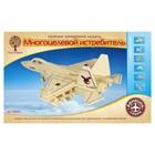 Сборная деревянная модель «Многоцелевой истребитель»