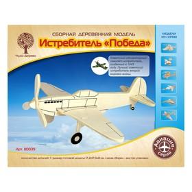 Сборная деревянная модель «Истребитель «Победа»